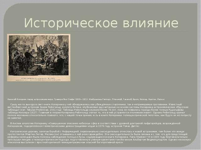 Историческое влияние Николай Коперник перед астрономами мира. Гравюра Яна Сти...