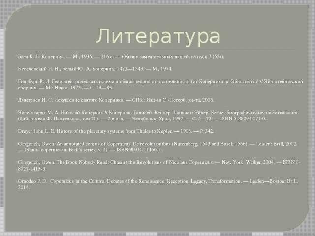 Литература Баев К. Л. Коперник. — М., 1935. — 216 с. — (Жизнь замечательных л...