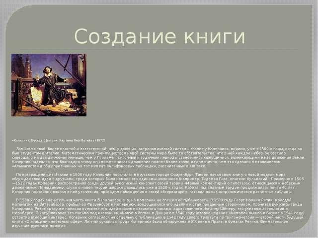 Создание книги «Коперник. Беседа с Богом». Картина Яна Матейко (1872) Замысел...