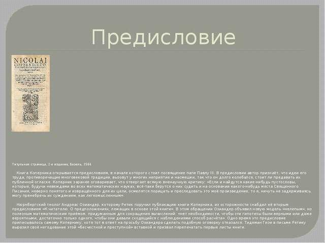 Предисловие Титульная страница, 2-е издание, Базель, 1566 Книга Коперника отк...