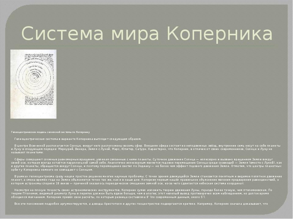 Система мира Коперника Гелиоцентрическая модель солнечной системы по Коперник...