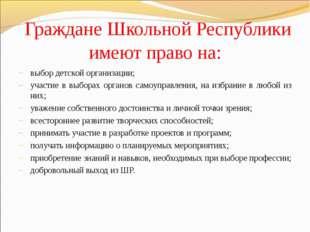 Граждане Школьной Республики имеют право на: выбор детской организации; учас
