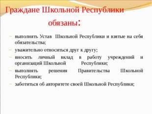 Граждане Школьной Республики обязаны: выполнять Устав Школьной Республики и в