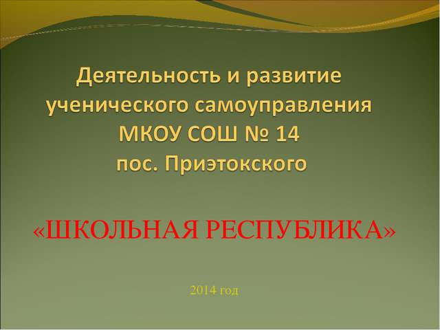 «ШКОЛЬНАЯ РЕСПУБЛИКА» 2014 год