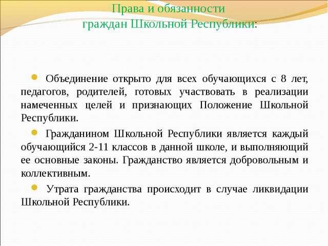 Права и обязанности граждан Школьной Республики: Объединение открыто для вс...