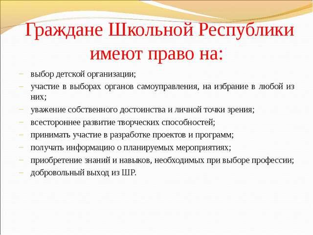 Граждане Школьной Республики имеют право на: выбор детской организации; учас...
