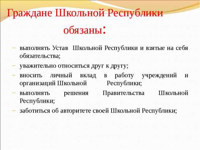 Граждане Школьной Республики обязаны: выполнять Устав Школьной Республики и в...