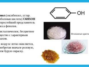 Фенол (оксибензол, устар. карболовая кислота) C6H5OH — простейший представите