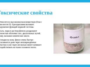 Токсические свойства Относится к высокоопасным веществам (Класс опасности II)