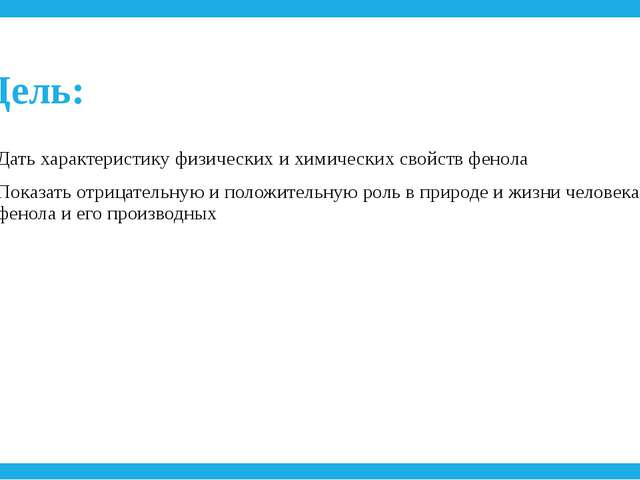Цель: Дать характеристику физических и химических свойств фенола Показать отр...