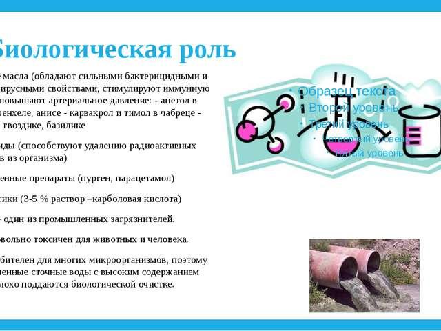 Биологическая роль Эфирные масла (обладают сильными бактерицидными и противов...