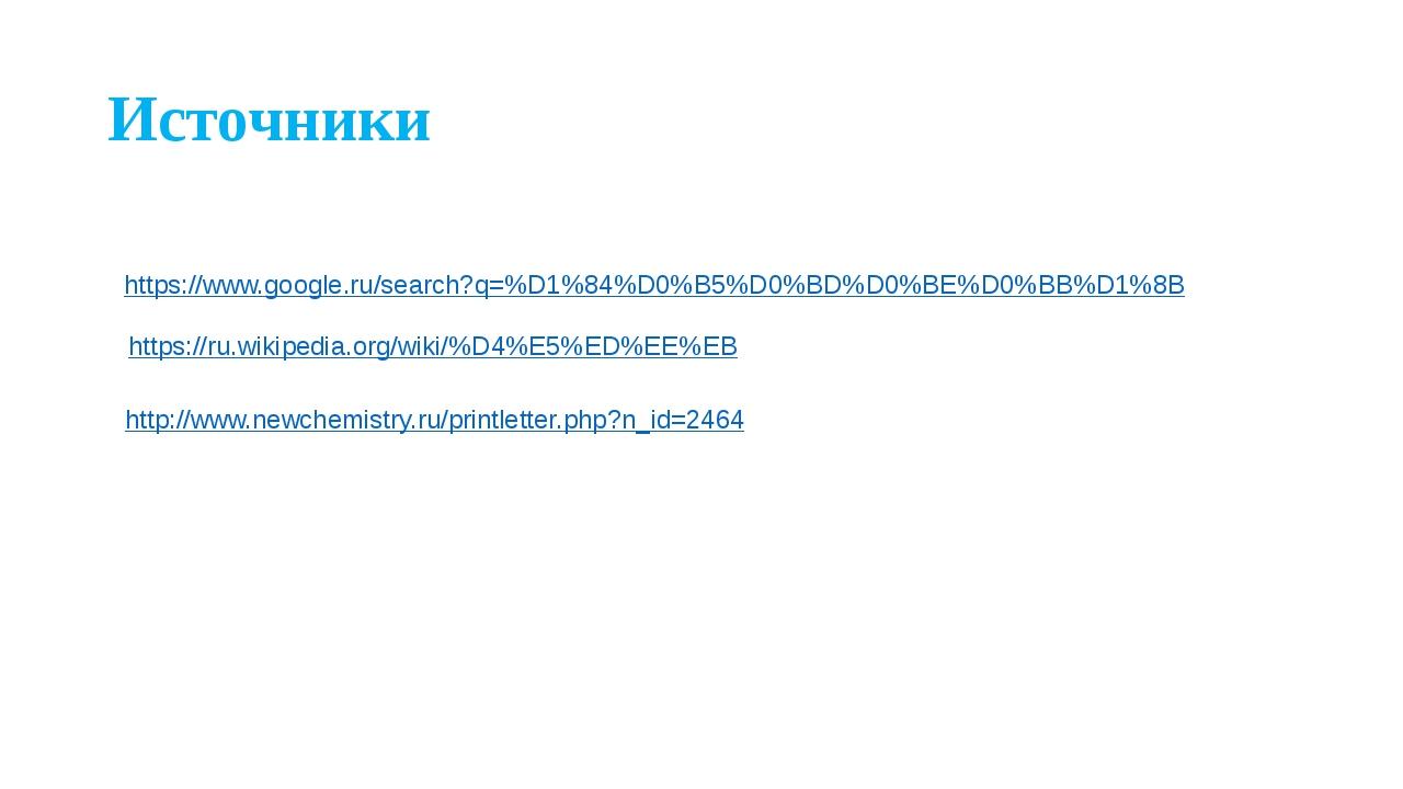 Источники https://www.google.ru/search?q=%D1%84%D0%B5%D0%BD%D0%BE%D0%BB%D1%8B...
