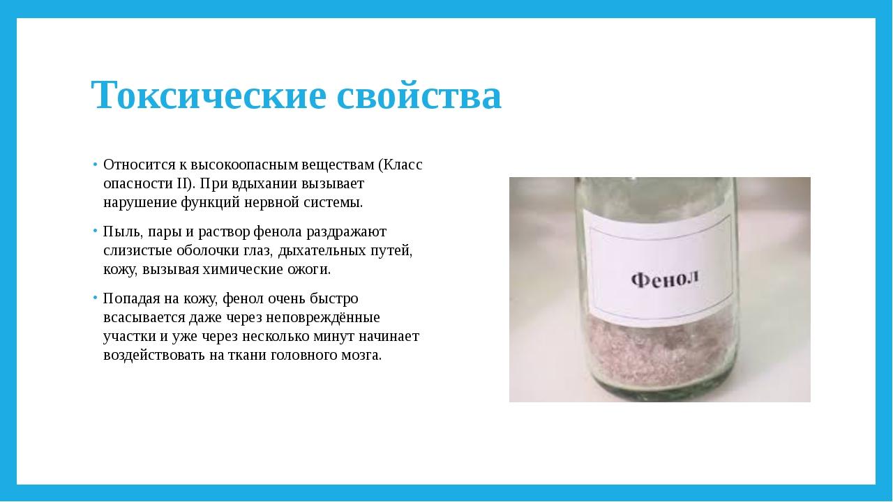 Токсические свойства Относится к высокоопасным веществам (Класс опасности II)...
