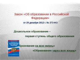 Закон «Об образовании в Российской Федерации» от 29 декабря 2012 г. № 273-ФЗ