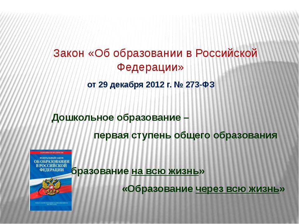 Закон «Об образовании в Российской Федерации» от 29 декабря 2012 г. № 273-ФЗ...