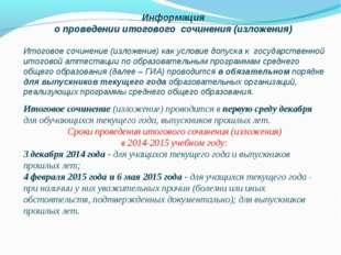 Информация о проведении итогового сочинения (изложения) Итоговое сочинение (и