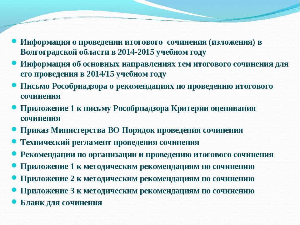 Информация о проведении итогового сочинения (изложения) в Волгоградской обла...