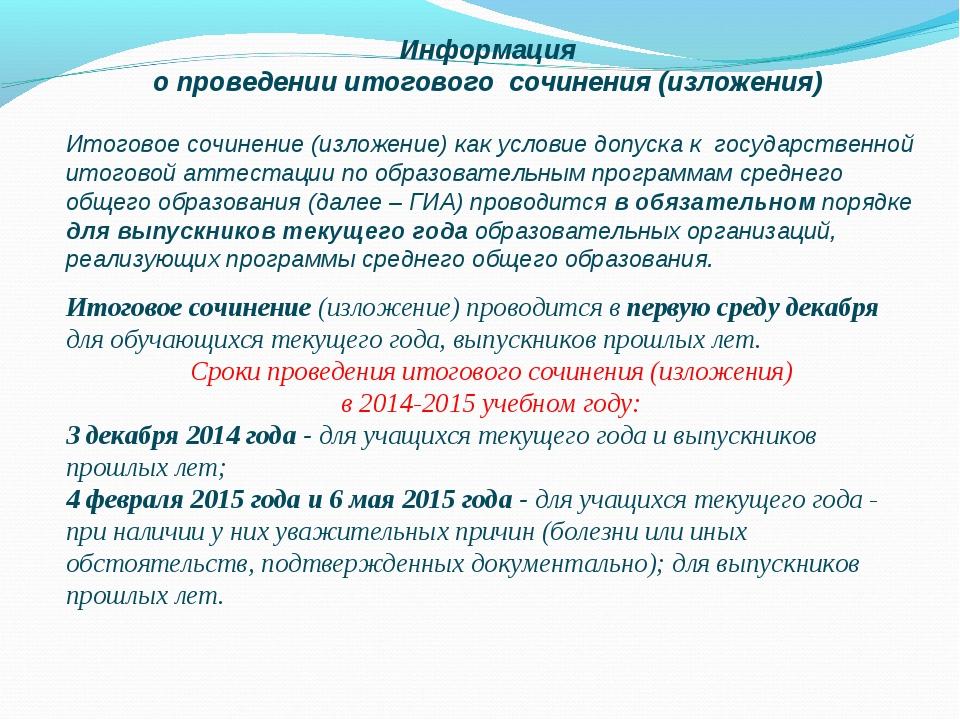 Информация о проведении итогового сочинения (изложения) Итоговое сочинение (и...