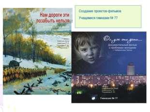 Создание проектов-фильмов Учащимися гимназии № 77