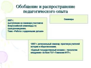 Обобщение и распространение педагогического опыта 2007 г. выступление на семи