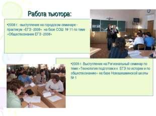 Работа тьютора: 2008 г. -выступление на городском семинаре - практикум «ЕГЭ -