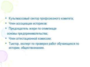 Культмассовый сектор профсоюзного комитета; Член ассоциации историков: Предсе