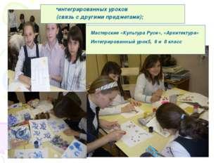 Мастерские «Культура Руси», «Архитектура» Интегрированный урок5, 6 и 8 класс
