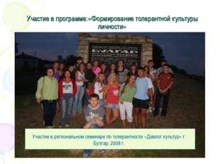 Участие в программе:»Формирование толерантной культуры личности» Участие в ре