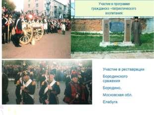Участие в реставрации Бородинского сражения Бородино, Московская обл. Елабуга