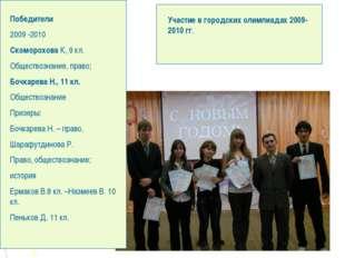 Участие в городских олимпиадах 2009-2010 гг. Победители 2009 -2010 Скоморохов