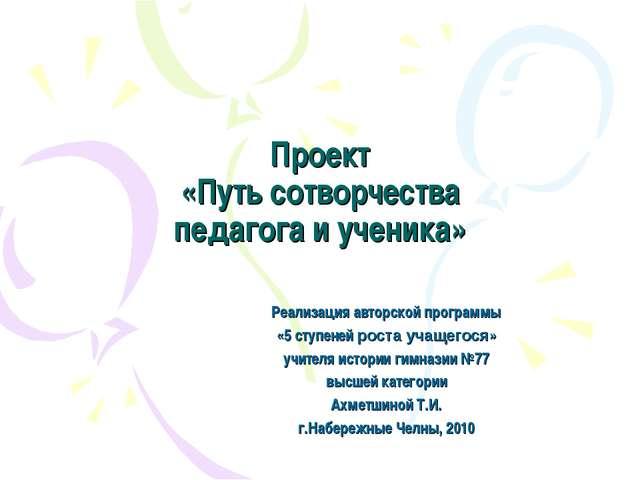 Проект «Путь сотворчества педагога и ученика» Реализация авторской программы...