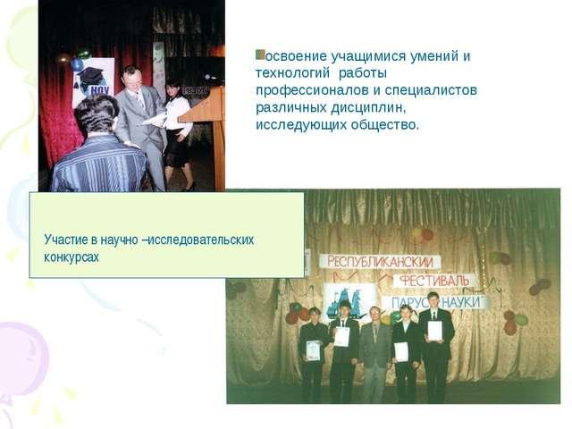 освоение учащимися умений и технологий работы профессионалов и специалистов р...