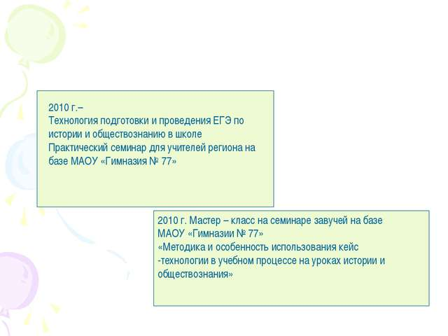 2010 г.– Технология подготовки и проведения ЕГЭ по истории и обществознанию в...