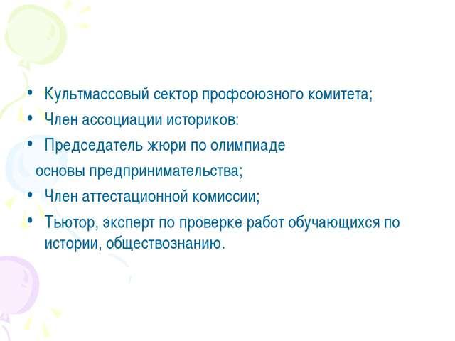 Культмассовый сектор профсоюзного комитета; Член ассоциации историков: Предсе...
