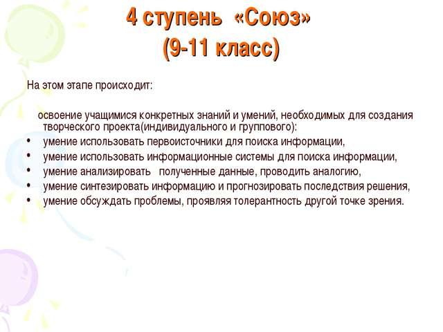 4 ступень «Союз» (9-11 класс) На этом этапе происходит: освоение учащимися ко...