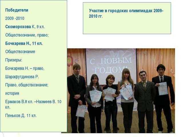 Участие в городских олимпиадах 2009-2010 гг. Победители 2009 -2010 Скоморохов...