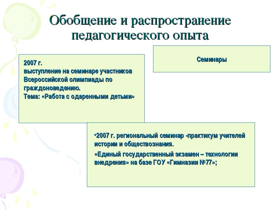 Обобщение и распространение педагогического опыта 2007 г. выступление на семи...