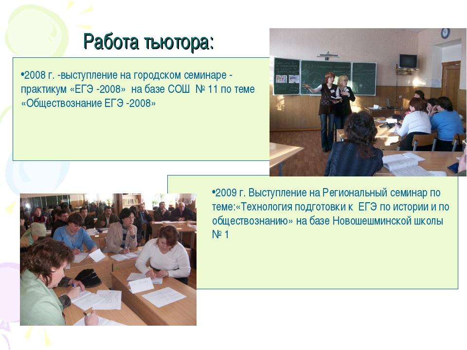 Работа тьютора: 2008 г. -выступление на городском семинаре - практикум «ЕГЭ -...