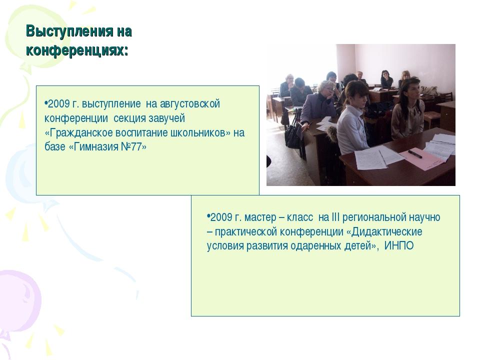 2009 г. выступление на августовской конференции секция завучей «Гражданское в...