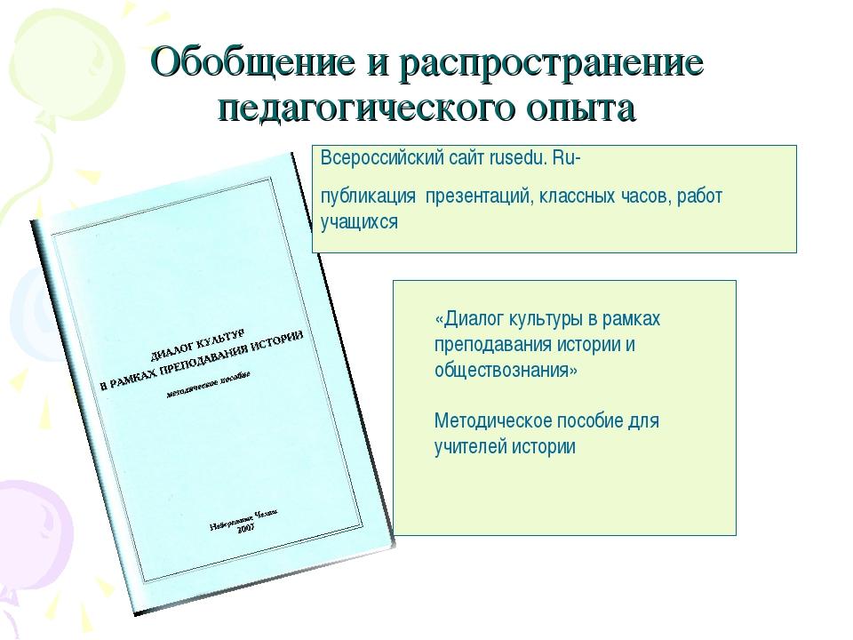 Обобщение и распространение педагогического опыта . «Диалог культуры в рамках...