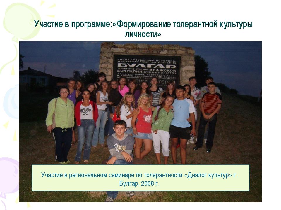 Участие в программе:»Формирование толерантной культуры личности» Участие в ре...