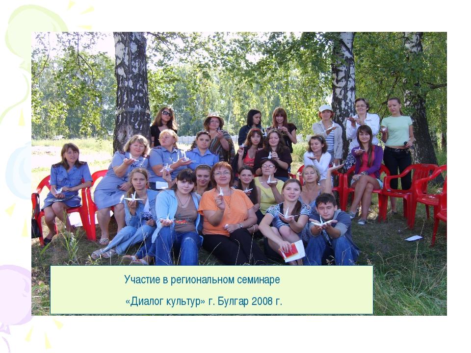 Участие в региональном семинаре «Диалог культур» г. Булгар 2008 г.