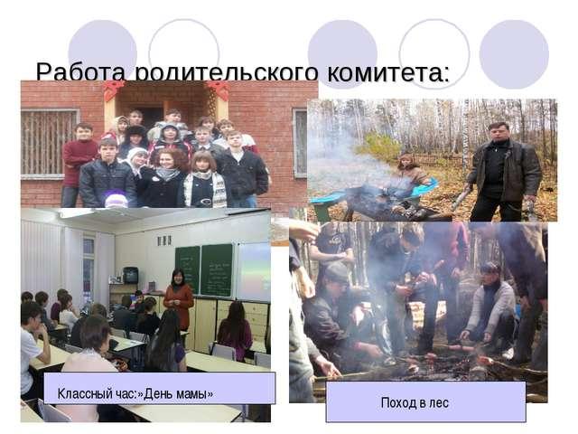 Работа родительского комитета: Классный час:»День мамы» Поход в лес