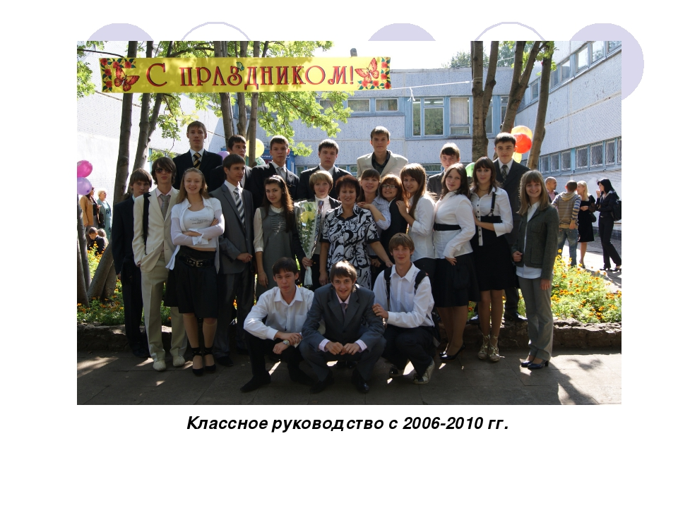Классное руководство с 2006-2010 гг.