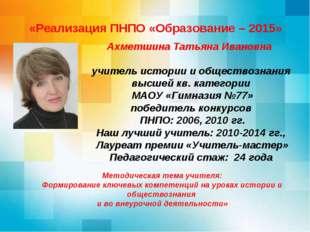 «Реализация ПНПО «Образование – 2015» учитель истории и обществознания высшей