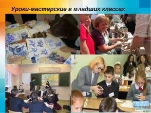 Уроки-мастерские в младших классах