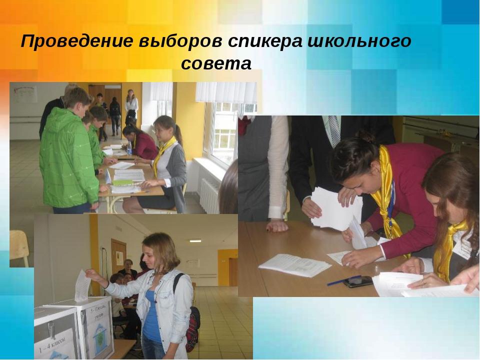 Проведение выборов спикера школьного совета