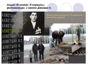 Акция «Я помню. Я горжусь», фотоконкурс. 1 место Денежко К.