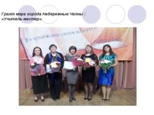Грантмэра города Набережные Челны : «Учитель-мастер»