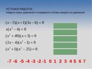 УСТНАЯ РАБОТА: Найдите корни уравнений и определите степень каждого из уравн